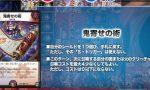 【デュエマ】新カード『鬼寄せの術』と相性の良さそうなカード一覧