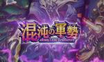 【デュエプレ】ゼンダマン3号の『混沌の軍勢』事前カード評価